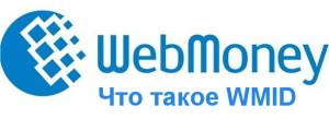 как узнать свой Wmid в Webmoney