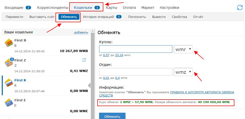 1 WMZ сколько это рублей