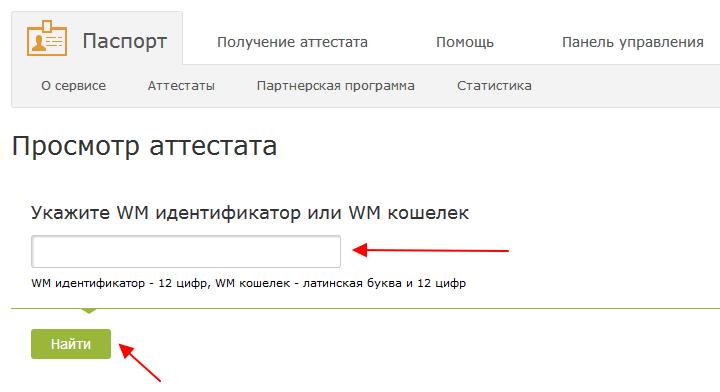 Wmid в Webmoney