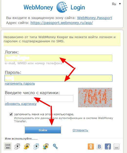 Как повысить уровень аттестата Webmoney