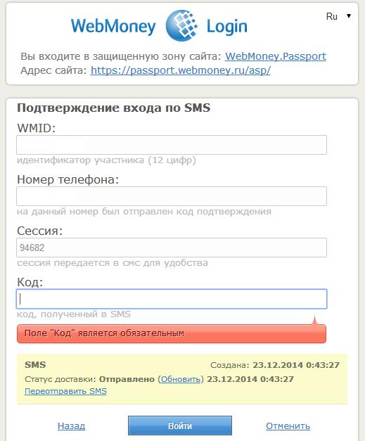 уровень аттестата Webmoney