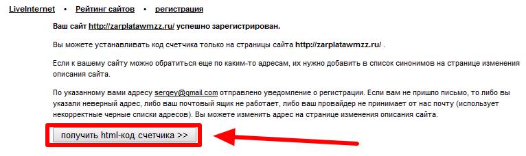 Как поставить счетчик на сайт