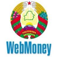 wmb что за валюта