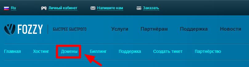 как купить домен для сайта