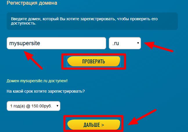 как купить домен для своего сайта