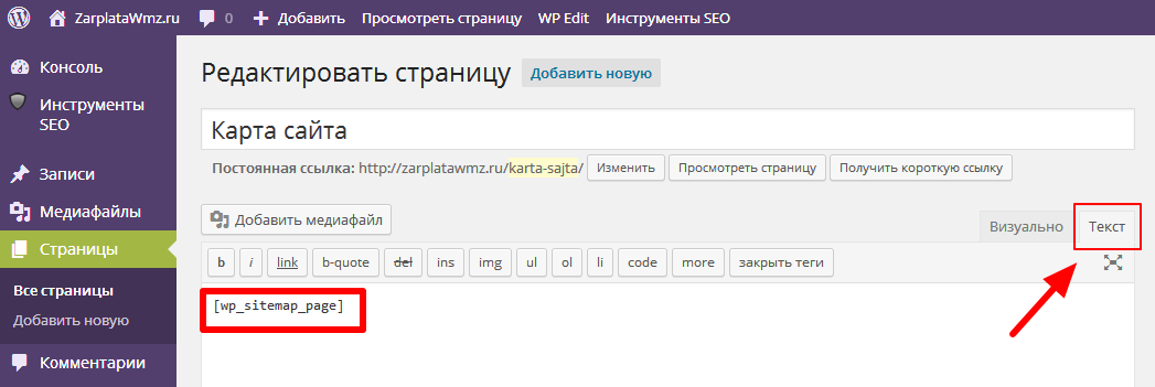 Как создать карту сайта wordpress