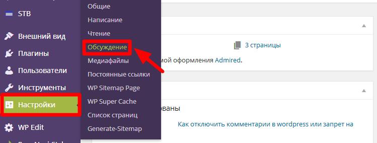 запретить комментарии в wordpress