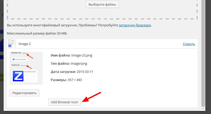 как сделать фавикон для сайта wordpress