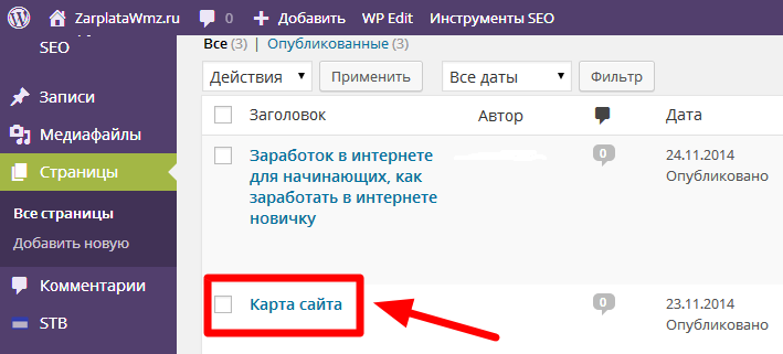 Как узнать id записи wordpress