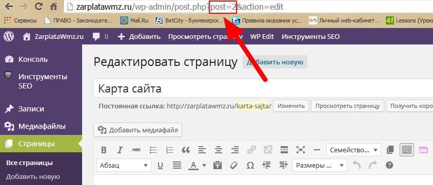 Как узнать id страницы wordpress