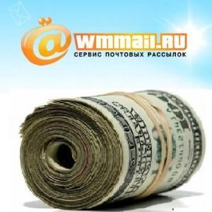 Заработок на wmmail. С чего начать и сколько можно заработать.