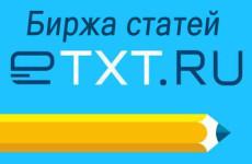 Как зарегистрироваться на бирже статей Etxt.