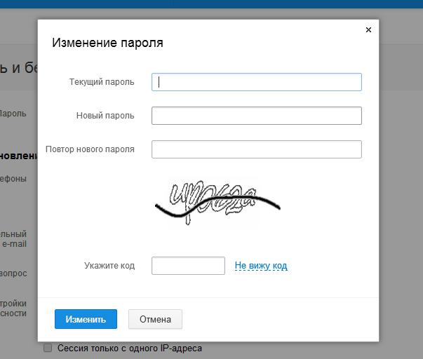Как поменять пароль в электронной почте