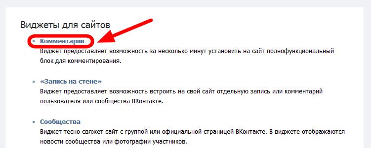 Как вставить комментарии вконтакте на сайт