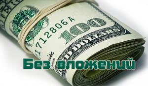 Заработать на форекс не вкладывая ни копейки накопительные биткоин краны 2019