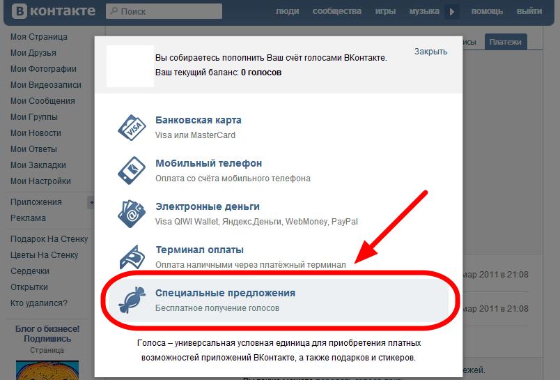 Как заработать голоса бесплатно видео чековый инвестиционный фонд сибирский капитал 1993 года