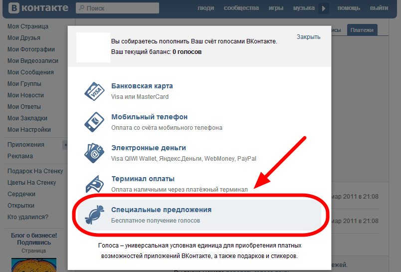 Сайт накрутка голосов в вк без программ