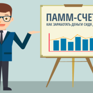 Что такое ПАММ счет и как на нем заработать?