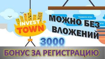 Invest Town новая игра с выводом денег