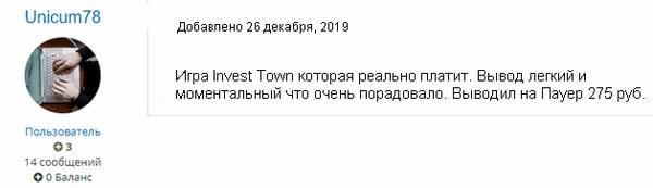 Реальные отзывы об игре invest-town.biz