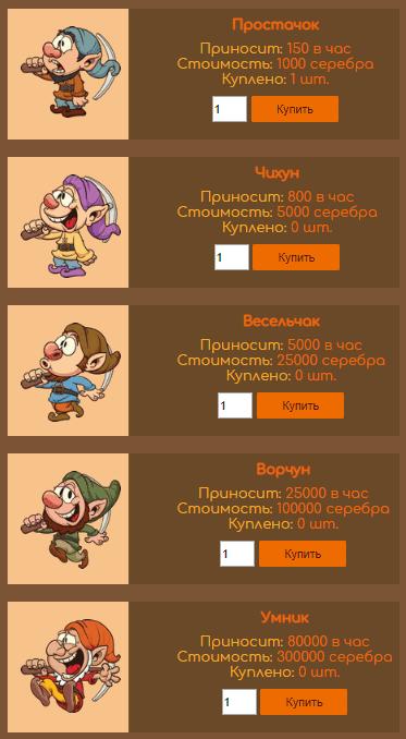 Гномы-добытчики в Money Gnomes