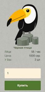 Черная птичка в Birds Money