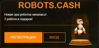 Robots.cash - игра в которой роботы приносят прибыль