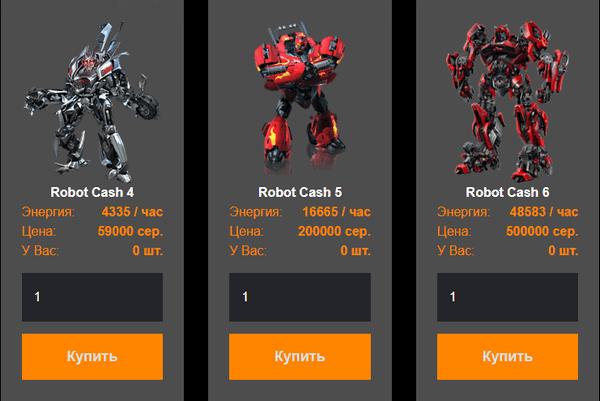 Магазин роботов в Robots.cash