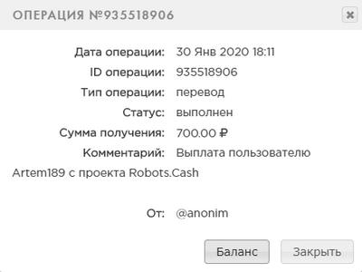Выплата из Robots.cash