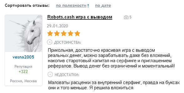 Robots.cash отзывы