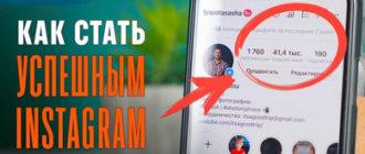 Как стать популярным блогером в Инстаграм