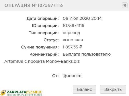 Выплата из Money Banks