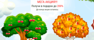 Fruit Trees (Фруктовые деревья)