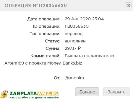 Выплата из Money-banks