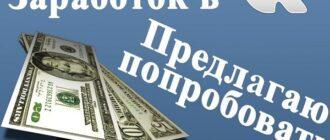 Заработок ВК (ВКонтакте)