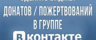 Как добавить пожертвования в группе Вконтакте