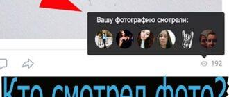 Как Вконтакте посмотреть кто просматривал фото