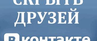 Как ВКонтакте скрыть друзейКак ВКонтакте скрыть друзей