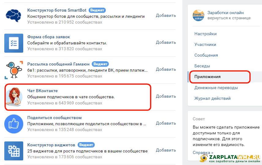 Установка приложения чат ВКонтакте