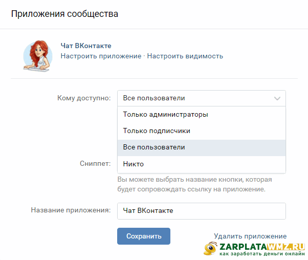 Настройки приложения Чат ВКонтакте