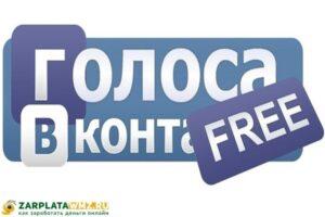 Как ВКонтакте заработать голоса? Голоса бесплатно ВК