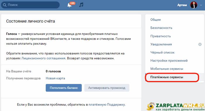 Состояние лицевого счета голосов ВКонтакте