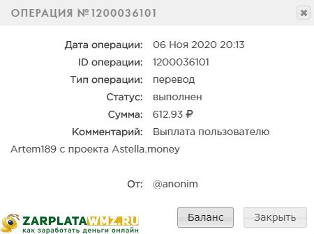 Выплата с Astella Money
