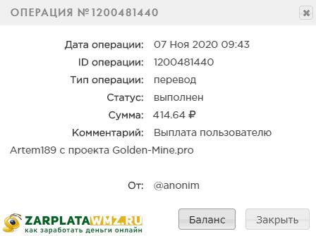 Выплата с Golden Mine