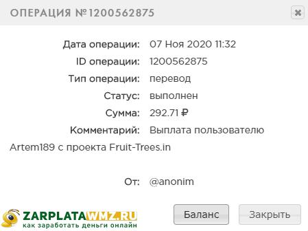 Выплата с Fruit Trees