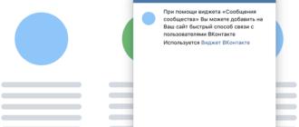 Виджет сообщений ВКонтакте - эффективный метод раскрутки группы в ВК