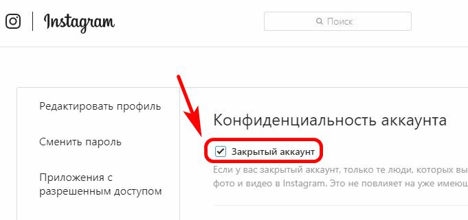 как закрыть профиль в инстаграме через компьютер