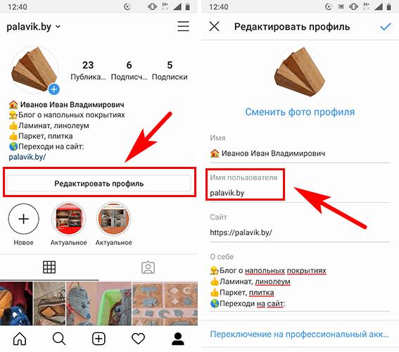 редактирование профиля инстаграмм