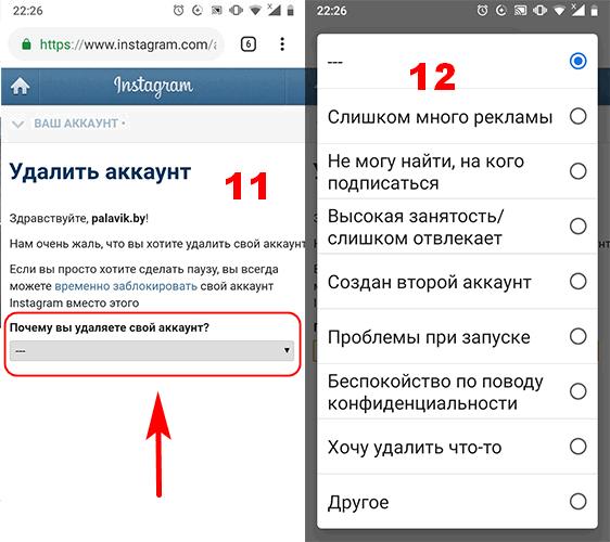 возможно ли удалить страницу в instagramme