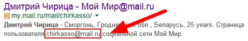 узнать свой mail через Google